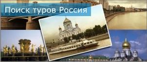 Поиск туров Россия
