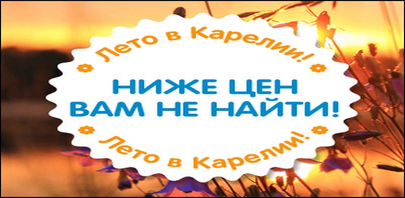 kareliya_leto3