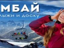 Домбай-знаменитый горнолыжный курорт России! Стоимость от 3850 рублей.