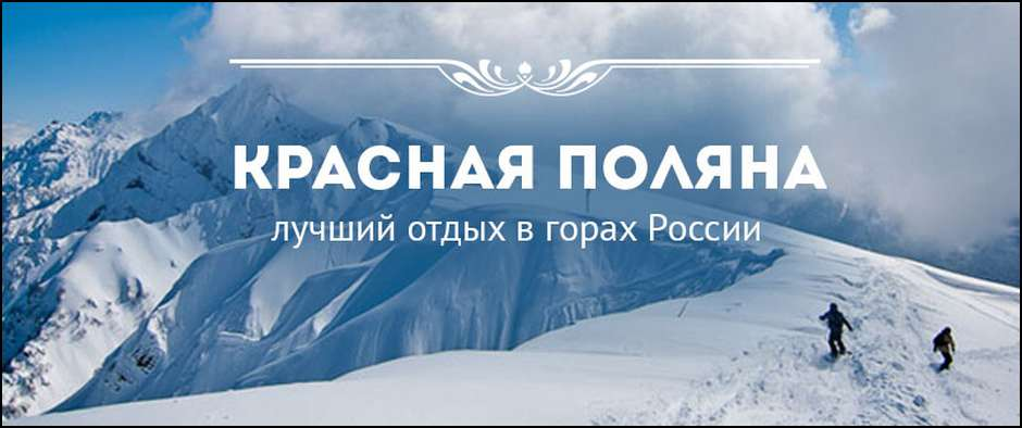 Красная Поляна - лыжные приключения по выгодным ценам