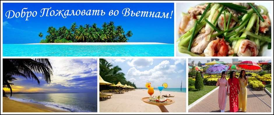 Мир гармонии и природной красоты -Вьетнам! От 29000 рублей.