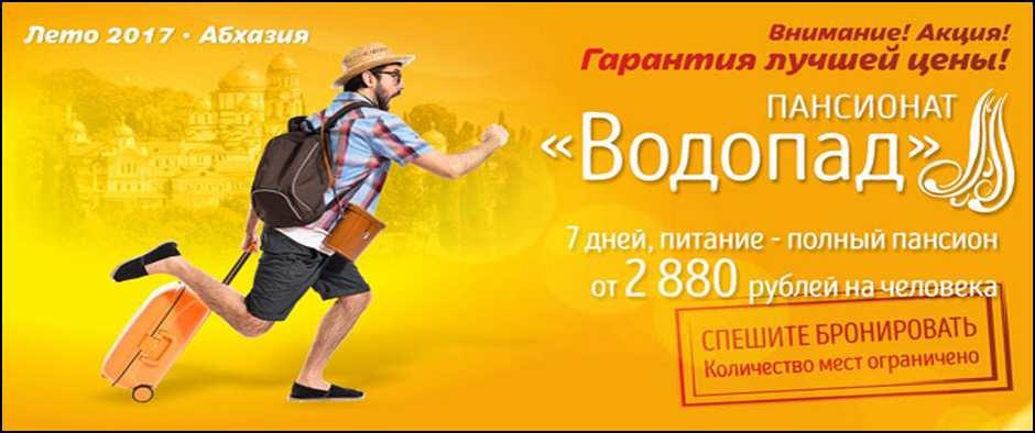 Внимание! Акция! Пансионат Водопад от 2880 рублей.