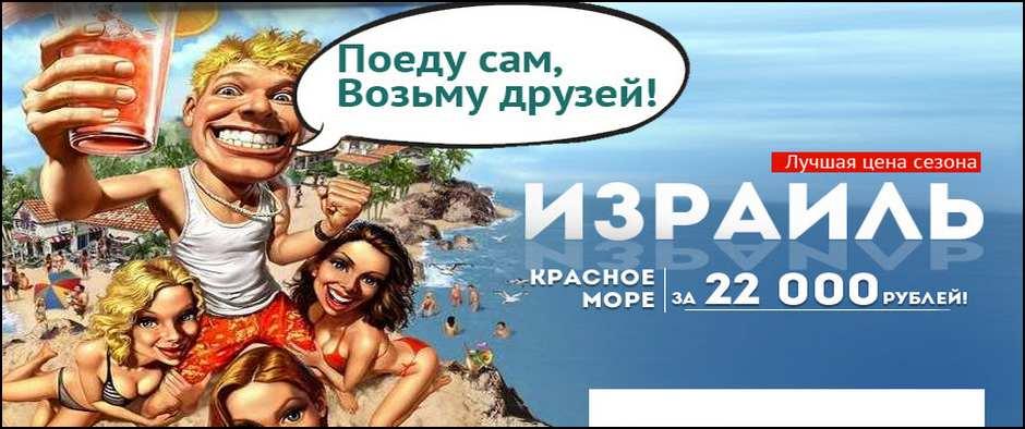 Лучшая цена. Израиль! Красное море за 22000 рублей.
