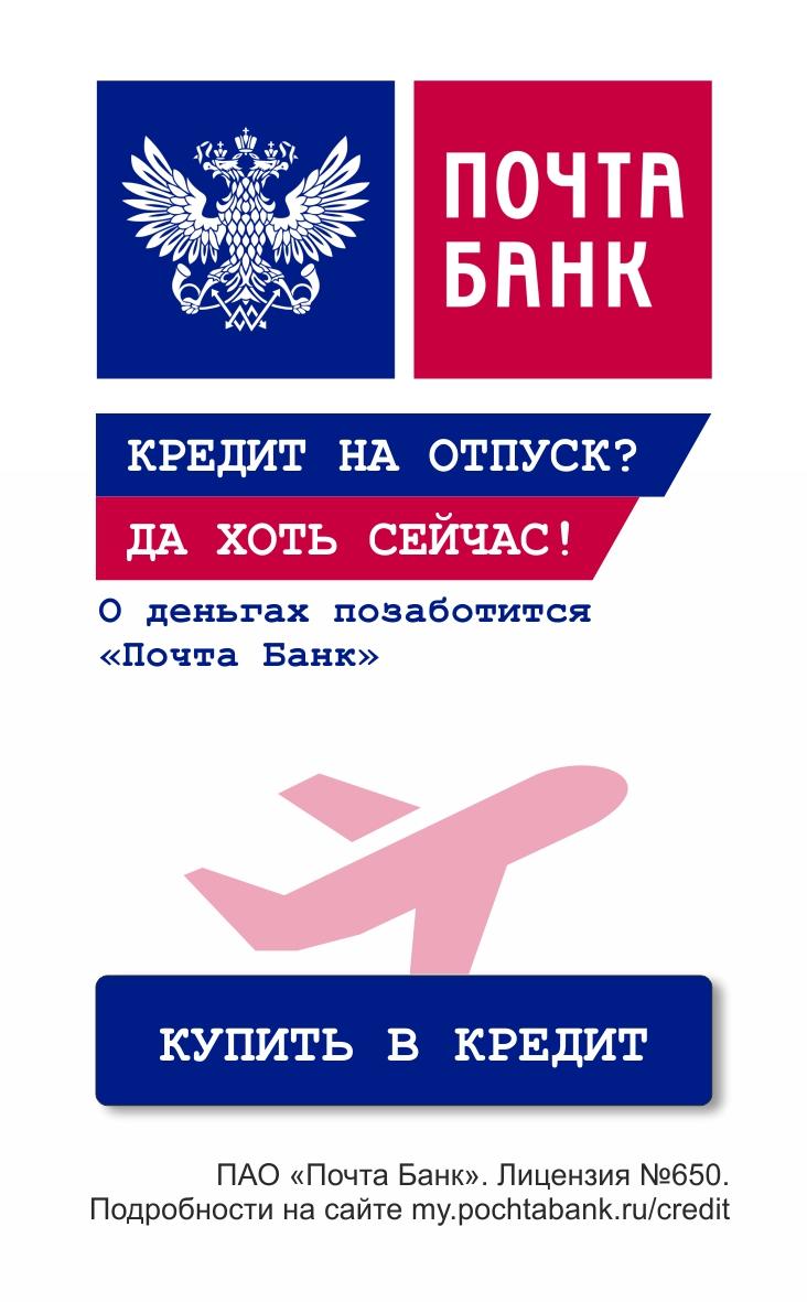 Кредит от Почта Банка