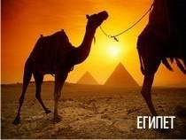 Лучшие отели ЕГИПТА