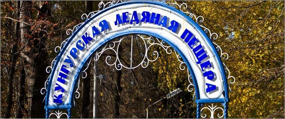 Кунгурская ледяная сказка, автобусный тур из Кирова