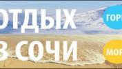 10 дней в Сочи!Туры с авиперелетом от 13000 рублей.