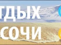 Сочи ждет! Туры с авиперелетом! 8 дней от 13700 рублей.