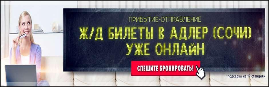 zd_bileti_sochi