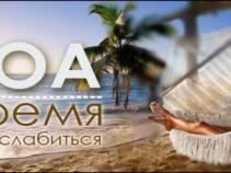 Купи лето заранее! ГОА от 23 000 рублей.