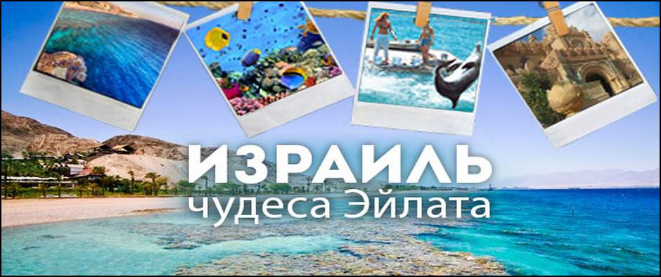 Израиль: неделя в Эйлате за 28 500 рублей.