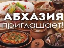 Подлинное радушие и гостеприимство в Абхазии!