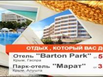 «Марат» Парк-отель и «Barton Park» отель. Отдых, которого Вы достойны!