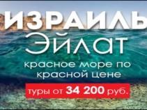 Израиль, Эйлат: Красное море за 34 200 рублей.