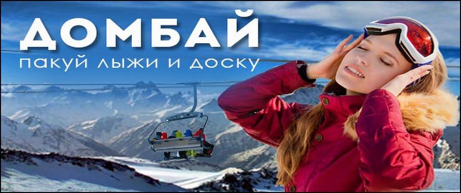 Зимой на Домбай! Неделя от 3500 рублей.
