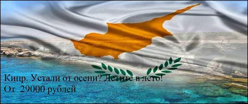 Удивительный остров незабываемых природных контрастов- Кипр.