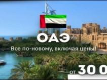 ОАЭ: в новый сезон по новым ценам! От 30 000 рублей.