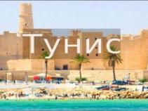 Горящие туры в Тунис – цены от 22 500 руб./чел.