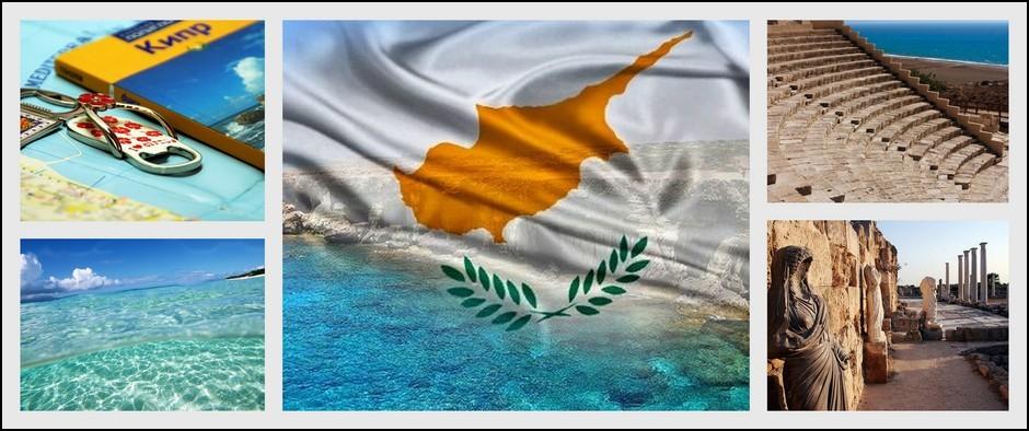 Чистые пляжи, европейский сервис-Кипр! Цены от 29000 рублей.