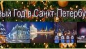 Автобусный тур из Кирова «Новый год в Санкт-Петербурге!» Выезд 30 декабря