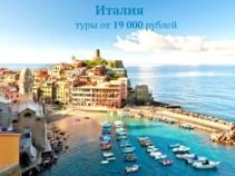 Туры в Италию: курорт Римини, цены от 19 000 руб./чел.