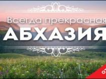 Абхазия прекрасна в любое время года. Отличные отели — отличные цены от 7700 рублей