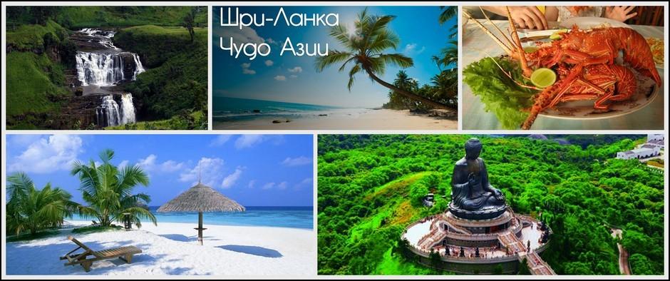 Свобода Гоа или Экскурсии Шри-Ланки? 13 дней от 36000 рублей.