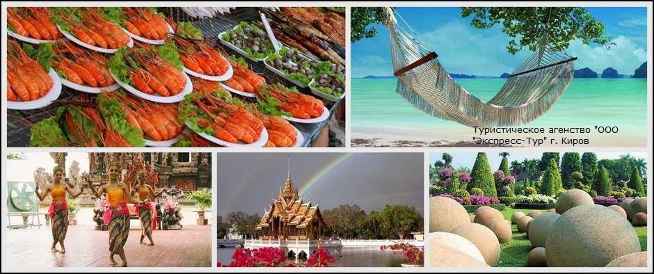 Туры в Тайланд все включено из Москвы от всех туроператоров