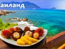 Семейный отдых в Паттайе по лучшей цене! 11 дней от 27 500 руб.