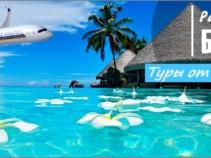 Счастье можно купить – туры на Бали!