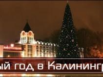«Новый год на самом западе России» (5 дн./4 н.).