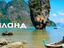 Солнечное Королевство-Таиланд.  10 ночей от 36000 рублей.