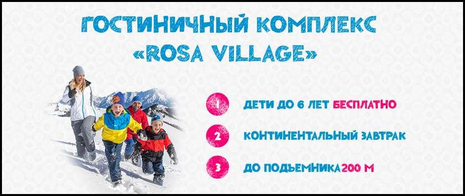 «Rosa Village» - лучшая цена для семейного отдыха на Красной Поляне