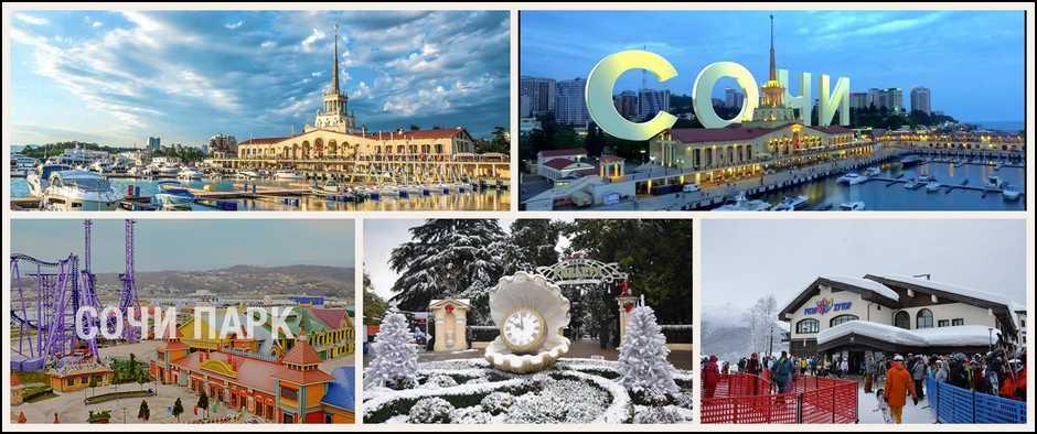 Спецпредложение по Сочи. Авиа туры 8 дней от 17700 рублей.