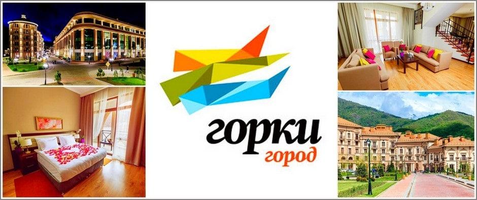 Красная Поляна: туры от 4600 руб.