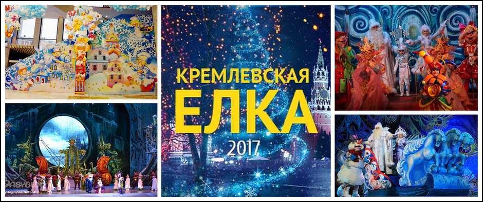 Классическая новогодняя программа: Все на Кремлевскую Ёлку.