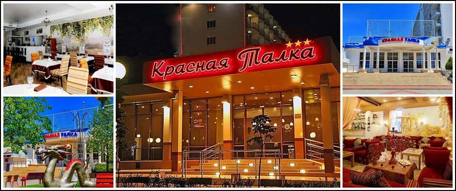Авиатур в Геленджик.Санаторий Красная Талка от 30000 рублей.