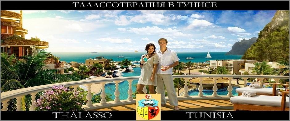 Relax-туры в Тунис