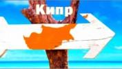 Изумрудные острова Средиземноморья-Кипр! 8 дней от 12300 рублей.
