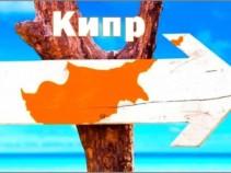 Бархатный сезон на Кипре: 8 дней за 14 200 рублей!