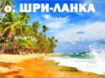о. Шри-Ланка по ЛУЧШЕЙ ЦЕНЕ! Туры на 10 дней от 34 500 рублей!