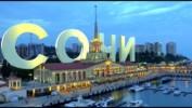 9 дней в Сочи!Туры с авиперелетом от 15300 рублей.