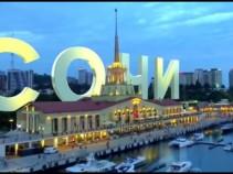 Сочи — одно из самых южных мест России. Цены на туры с перелетом от 8800 рублей.