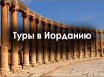 """Незабываемый Новый Год на """"всё включено"""" в отеле Oryx Aqaba City 5* (Иордания) за 30 700 рублей!"""