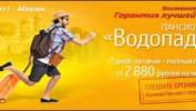 Внимание! Акция! Пансионат «Водопад» от 2880 рублей.