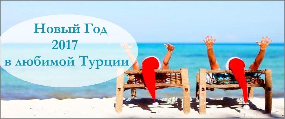 Выгодные цены на туры в любимую Турцию! Всё включено от 16 800 рублей