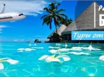 А не пора ли Вам на Бали? 15 дней на райском острове за 47 200 рублей!