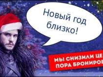 Праздники совсем скоро! Новый год — от 23 700 рублей.