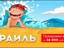 Новогодний Израиль ждет! Эйлат: Новый год от 26 000 рублей.