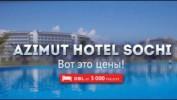 Отлично отдохнуть в Сочи? Номер в Azimut за 3000 рублей.